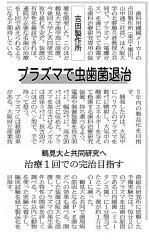 20090623_nikkei